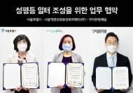 배달의민족, 소규모 사업장 성희롱 예방교육 지원