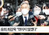 """[뉴스픽]1심 유죄 최강욱 """"꺾이지 않겠다"""""""