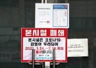 대전시, '코로나 176명 감염' IEM국제학교·마이클 조 고발