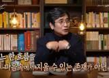 """유시민 """"이승만 무능한 대통령, 박정희 권력의지 강한 사람"""""""