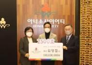 김영철, 1억 고액기부자 '아너 소사이어티' 2500호 회원