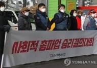택배노조, 분류작업 합의안 가결 파업 종료 업무 복귀
