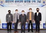 인천대-경기대, 경인지역 공유<!HS>대학<!HE> 플랫폼 구축 기념식 개최