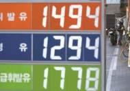 기름값 10주 연속 상승…서울은 L당 1500원 넘어
