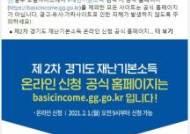 """경기도, 재난기본소득 가짜사이트 삭제·수사의뢰…""""엄정 대처할 것"""""""