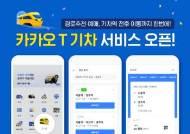 카카오 T, 기차표 예매·발권 서비스 시작…택시·내비 연동도