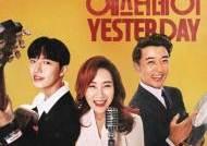"""'예스터데이' 화려한 종영...이효원 PD, """"매 녹화마다 007 작전 벌였다"""""""