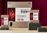 [건강한 가족] 종근당건강 '천관보' 효도 패키지 구매시 1개월분 더