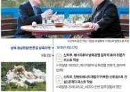 """USB 의혹 커지자, 여권 """"원전 아닌 신재생에너지 담겨"""""""