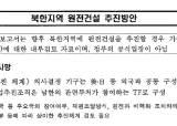 """<!HS>북원추<!HE> 문건 공개에 靑·與 """"논란 종식되길""""… 野 """"윗선 규명"""""""