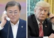 """文-트럼프 통화유출한 공무원···법원 """"감봉 징계 과하다"""""""