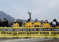 """477일 세월호 농성 끝…""""尹 지휘 특수단 결과 靑 사과하라"""""""