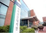 소아청소년과 의사회장, '조국 딸 입학' 부산대의전원장 등 고발