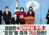 """""""조민, 입학부정 주범…檢 기소 않으면 직무유기"""" 野의원 촉구"""