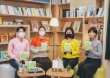 청신호 명동 '위드코로나 시대' <!HS>청년<!HE>들의 삶을 담은 책  출간 기념회