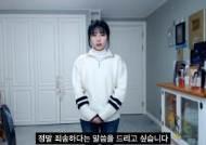 """양팡, 6개월 만에 컴백? """"사실 아닌 의혹과 루머 눈덩이처럼 커져"""" 심경 토로"""