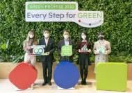 롯데그룹 친환경 4대 과제 5.2조원 투자 ESG경영 강화
