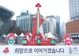 사랑의열매 희망2021나눔캠페인 1일 폐막, 캠페인 모금액 4,009억원 … 나눔온도 114.5도