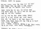 """'인종차별 가사 논란' 스트레이 키즈 한, 사과…""""변명의 여지 없다"""""""