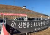 '北 원전지원' 이목쏠린 신한울 3·4<!HS>호기<!HE>…허허벌판에 4년 전 공사 멈춘채 '적막'