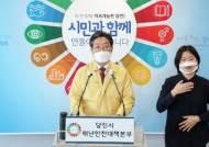 당진 육가공업체 관련 32명 집단 감염…역학조사관 긴급 투입