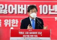 """유승민, 4차재난지원금 비판 """"2·3차 선별, 선거 앞두고 전국민"""""""