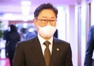 """尹에 선그은 박범계 """"협의 아닌 의견청취, 檢개혁 인사 할것"""""""