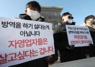"""""""보상 없이 금지만 하는 방역, 위헌""""…자영업자들 또 헌법소원"""