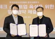 한국핀테크산업협회, 한국사회투자와 업무협약 체결