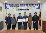 노무법인 다현, 대한주택건설협회 인천광역시회와 업무협약 체결