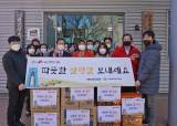 """""""다같이 코로나 극복"""" 경주엑스포, 설맞이 지역사회 나눔 활동"""
