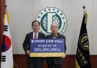 한국외대 조회환 중국학대학 명예교수, 학교발전기금 2억 원 기탁