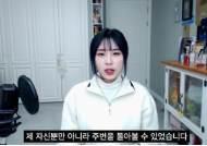 """구제역, """"복귀한 양팡, 다시 자숙해야 할 듯"""" 유기견 문제 폭로 예고?"""