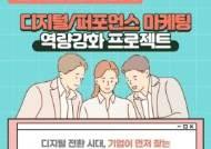 한국생산성본부-㈜퍼센트, 서울시 청년 위한 취업 연계 무료 교육 프로그램 실시
