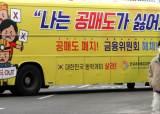 """블룸버그 """"<!HS>한국<!HE>, 최장기 공매도 금지국…주가 하락 역효과"""""""