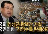 여당, <!HS>녹취록<!HE> 공개된 날 임성근 탄핵안 처리 강행…4월 선거 앞 지지층 결집 노려