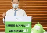 풀무원샘물, 환경부 '고고챌린지' 동참 및 소비자 이벤트 진행