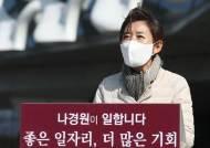 """나경원·박형준 1등만 때리기는 野보선···""""공공의 적 됐다"""""""