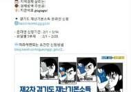 """""""일본 애니메이션 따라했다""""…경기도,재난기본소득 홍보물 삭제"""