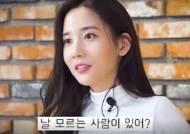 """마약-동성연애 한서희, 유튜브 채널 '서희코패스' 오픈...""""관심 받고 싶어"""""""