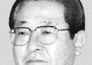 [부고] '남극대륙 첫 탐사' 윤석순 전 의원