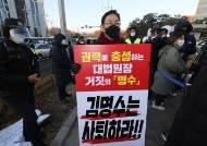 """주호영, 대법원앞 1인 시위 돌입…""""권력에 충성, 거짓의 명수"""""""