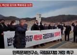 호국 영령 기리는 추모공간서 고성 시위 방치한 대전현충원