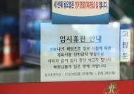 명단엔 없는 확진자…고양 태평양무도장서 11명 집단감염