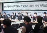 """[뉴스분석]삼성그룹 8개 노조, """"<!HS>임금<!HE> 6.8% 인상, 성과제 바꿔라""""…공동<!HS>교섭<!HE> 요구한 속내"""