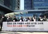 다음주 자사고 폐지 판결…부산 이어 서울도 승소할수 있을까