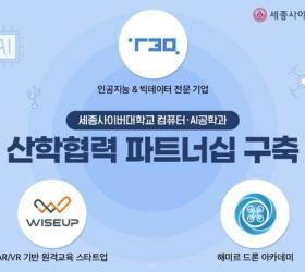 세종사이버대, AI·<!HS>드론<!HE>·VR/AR 전문 기업과 산학협력 파트너십 발표