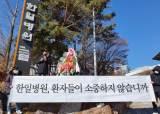 '여권인사 우수채용병원' 조민 합격 한일병원에 조롱 현판