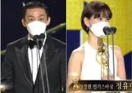 [41회 청룡] 유아인·정유미, 인기스타상 수상