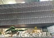 옥스퍼드대, 10억 받고 프로그램 이름에 中 '텐센트' 병기 논란